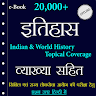 History GK In Hindi (Theory + Quiz + Oneliner) APK Icon