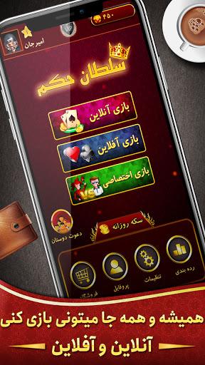 Hokm حکم آنلاین: بازار رایگان پاسور بازی  screenshots 2