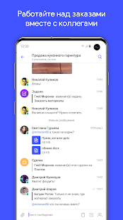 Pack - CRM for business in Russian
