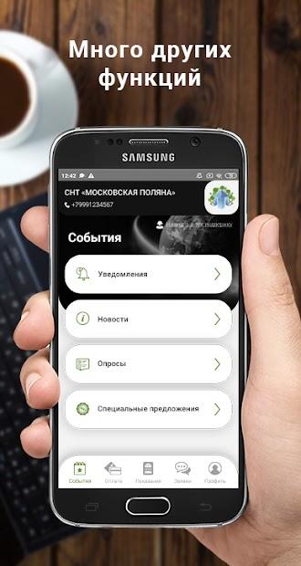 СНТ Московская поляна screenshot 5