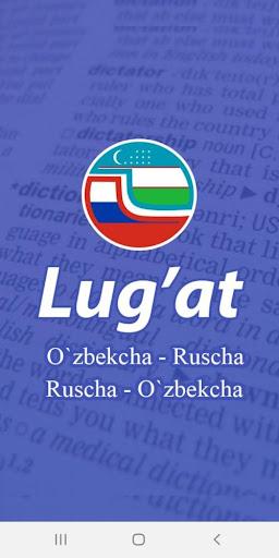 O'zbekcha - Ruscha - O'zbekcha Lug'at  screenshots 1