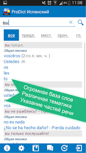 Russian <> Spanish dictionary Screenshot