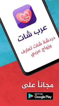 عرب شات - دردشة شات تعارف وزواج عربيのおすすめ画像5