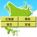 都道府県のれんしゅう - Androidアプリ