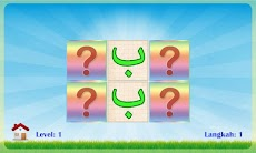 Belajar Huruf Hijaiyahのおすすめ画像5