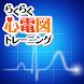 らくらく心電図トレーニング(英語モード付き) - Androidアプリ