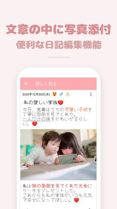 日常 - MY日記帳アプリ(無料)のおすすめ画像3