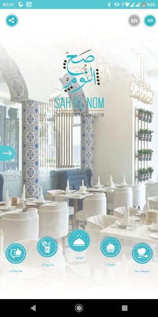 Sah El Nom Restaurant screenshot 2