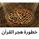 خطورة هجر القرآن para PC Windows