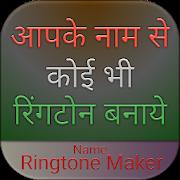 My Name Ringtone Maker , Ringtone Generator Easy
