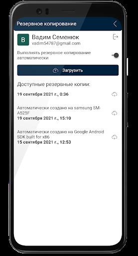 Diary android2mod screenshots 5