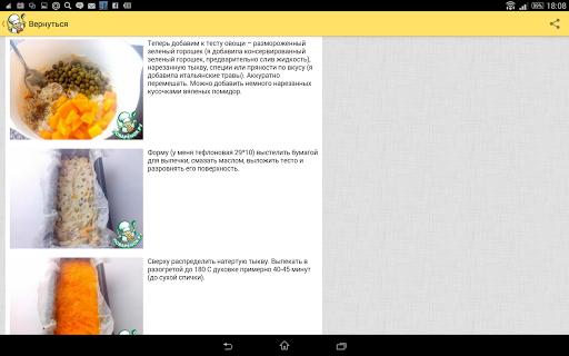 Recipes in Russian 2.4.0 Screenshots 8
