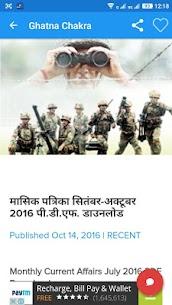Ghatna Chakra APK (PDF) 1
