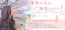 障がいを持つ方のための婚活・恋活マッチングアプリ「恋草 〜こひぐさ〜」のおすすめ画像3