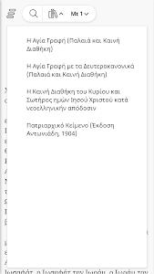 Αγία Γραφή - Bible 1.1.0013