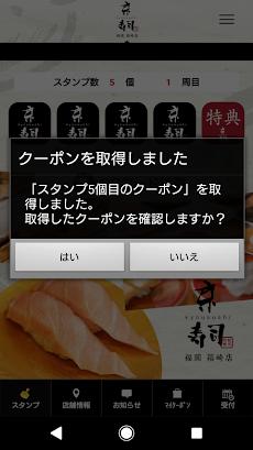 京寿司 箱崎店のおすすめ画像2