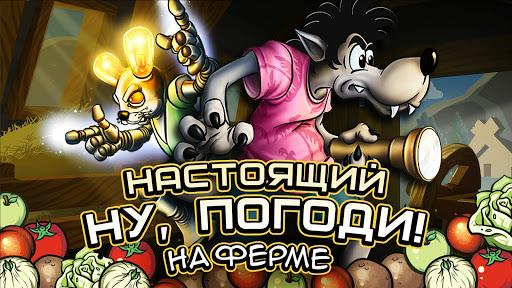 Télécharger gratuit Настоящий Ну, Погоди! 2 APK MOD 1