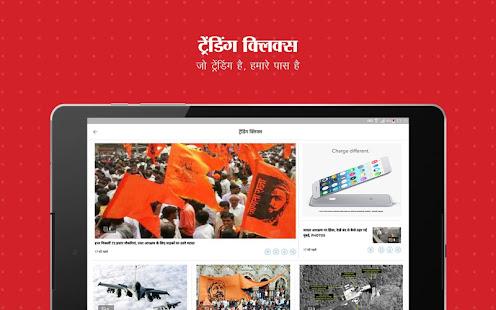 Aaj Tak Live TV News - Latest Hindi India News App 9.37 Screenshots 11