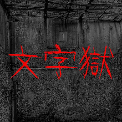 密室逃脫 - 文字獄